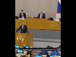 На заключительном пленарном заседании осенней сессии ГД