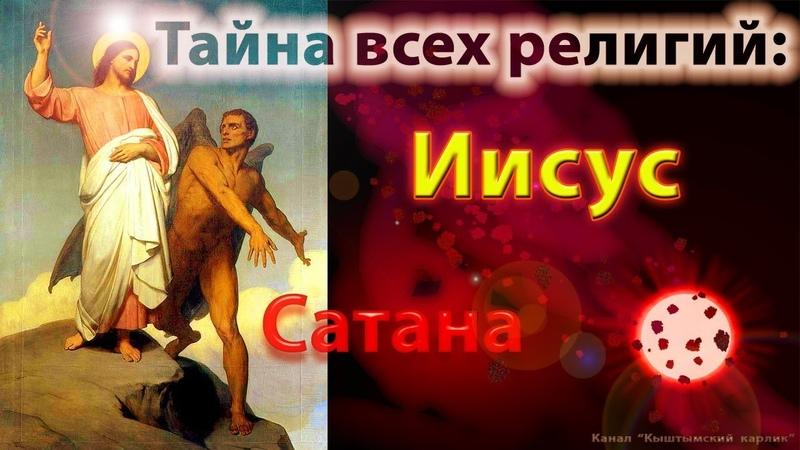 Тайна всех религий. Иисус и Сатана. часть 1