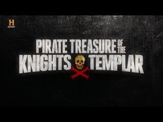 Пиратские сокровища тамплиеров 1 серия Связь с тамплиерами / Pirate Treasure of the Knight's Templar