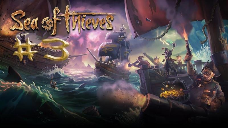 Пиратская семья и главная история ➲ Sea of Thieves ➲ Трансляция 3