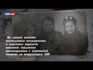В Луганске нашли родственников погибшего в 1943 году санинструктора РККА.