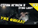 Уже финал? ➥ Полное Прохождение Dying Light | Дайн Лайт в кооперативе 4
