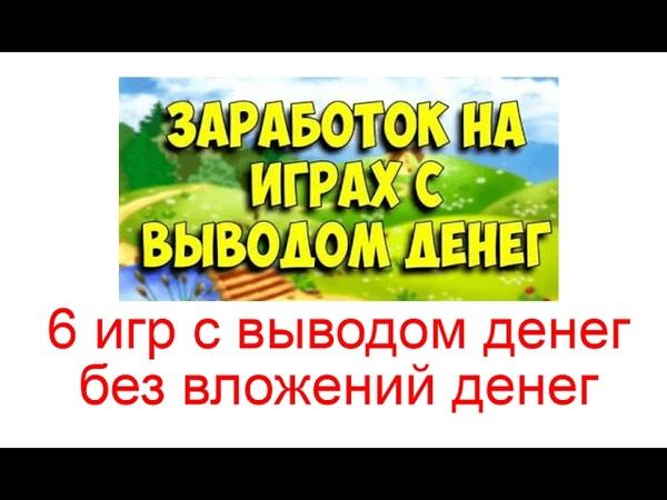 6 игр с выводом денег без вложений денег, моментальные выплаты на Яндекс деньги и Payeer