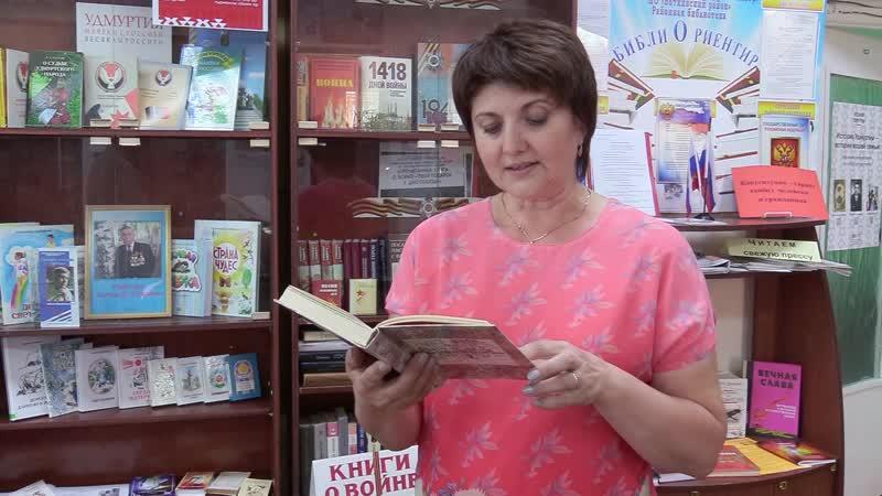 В Теркин читает Мусихина Светлана