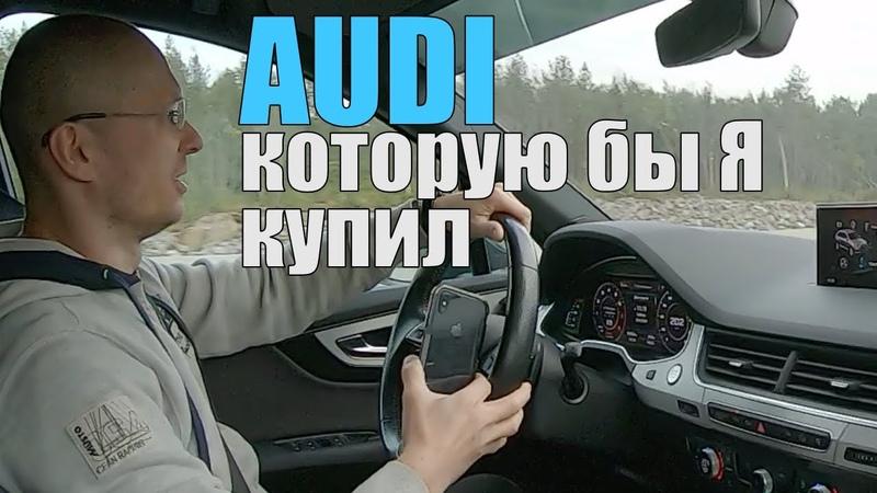 Audi которую бы я КУПИЛ