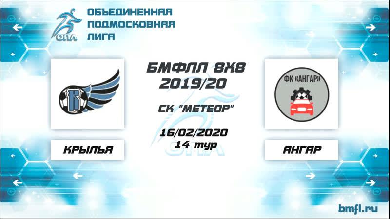 Крылья 3 0 Ангар Видео обзор