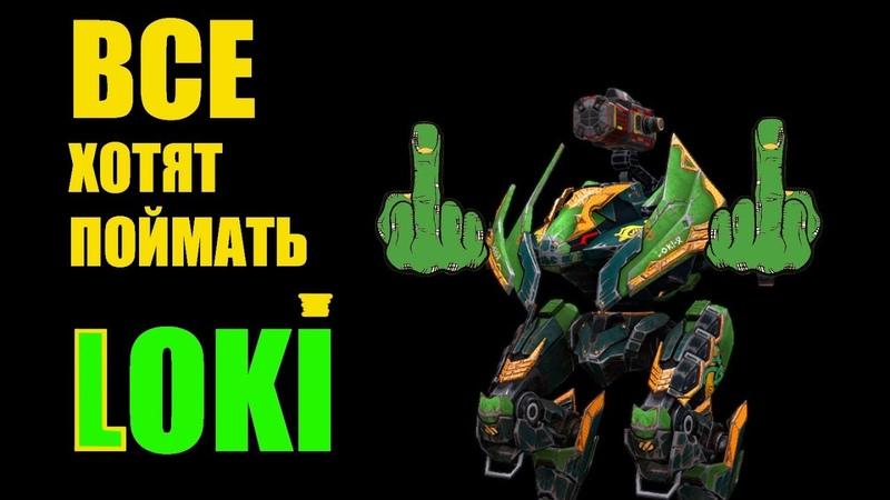 War robots Все хотят поймать Loki И Bratycha тоже
