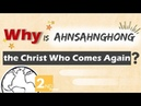 Evidence of Ahnsahnghong, the Second Coming Christ [WMSCOG Bible Toon]