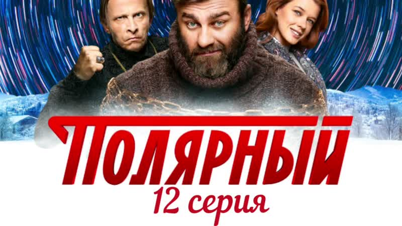 Полярный Сериал 2019 1 сезон 12 серия Смотреть Онлайн
