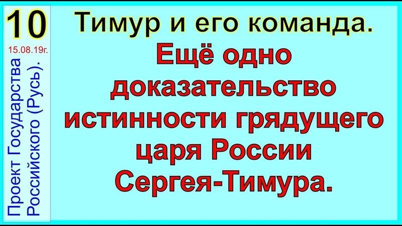 Грядущий царь. Доказательства истинности грядущего царя Сергея-Тимура.