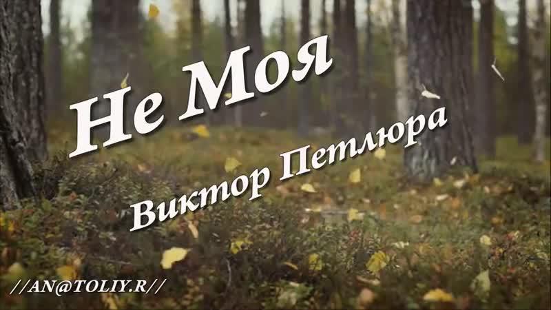 KA4KA.RU_NE_MOYA__Viktor_Petlyura.mp4