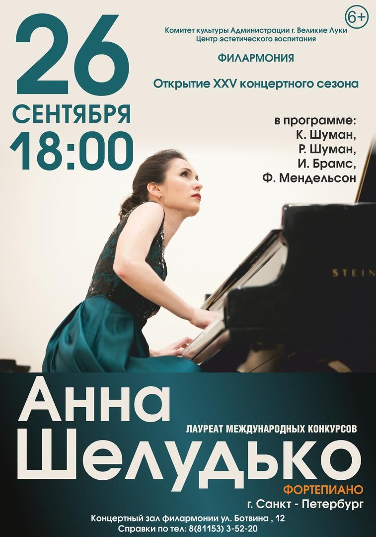 Афиша Великие Луки Концерт Анны Шелудько. Филармония ЦЭВ