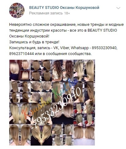 Кейс на прекрасную группу «BEAUTY STUDIO Оксаны Коршуновой», изображение №2