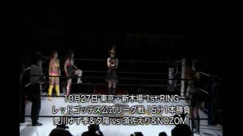 Goddesses League Red Block Eri Susa NOZOMI vs Yuhi Yuzuki Aikawa