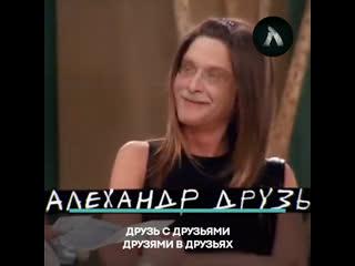 Друзь и заставка сериала Друзья   АКУЛА