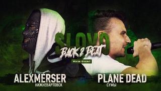 SLOVO BACK 2 BEAT: PLANE DEAD vs ALEXMERSER (MAIN-EVENT) | МОСКВА [ПАНЧ]