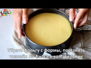 ЧИЗКЕЙК ПО КЛАССИЧЕСКОМУ РЕЦЕПТУ - Домашние торты