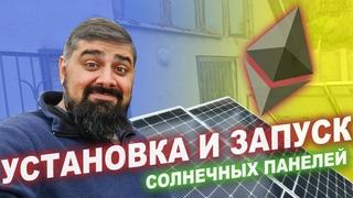 Установка и Первое включение солнечных панелей для Майнинга