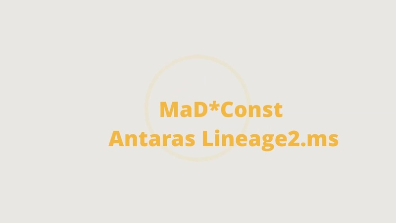 MaD*Const - ФАН НА АНТАРАСЕ, ЛУКО ПАКОМ (lineage2.ms)