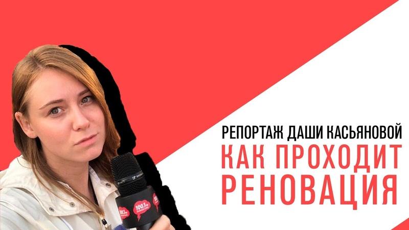 Репортаж Дарьи Касьяновой о реновации журналисты и разгневанные жители подставная массовка