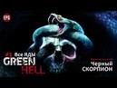 GREEN HELL v1.2 ИСПЫТАНИЯ ВСЕ ЯДЫ 3 сложность ЗЕЛЕНЫЙ АД Выживание после укуса Черного Скорпиона