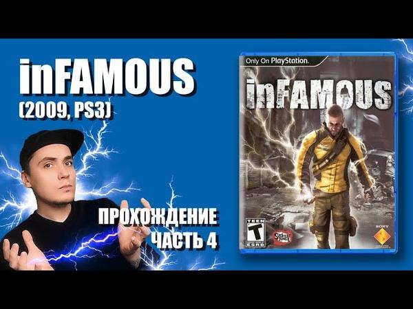 InFAMOUS Дурная репутация (2009, PS3) прохождение на русском. [Часть 4]