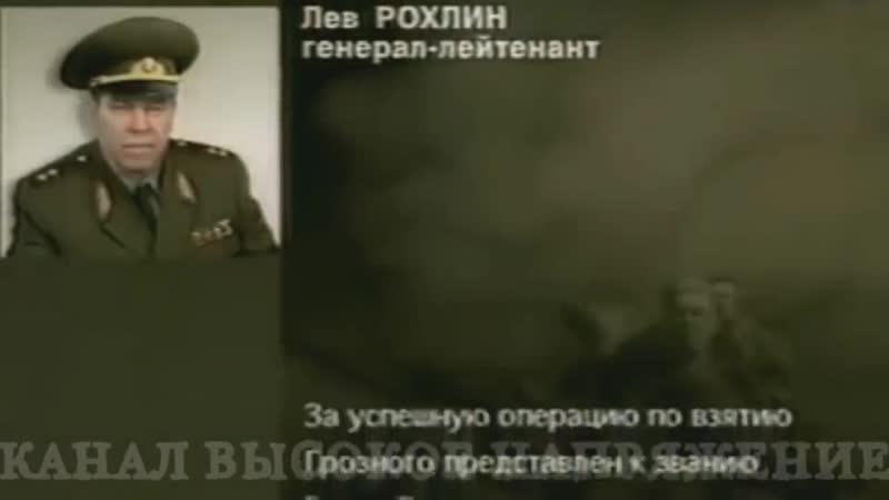 В Чеченской войне русские солдаты воевали и погибали за интересы мафии Лев Рохлин о войне в Чечне