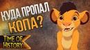 Король Лев: Что произошло с Копой? (теория)