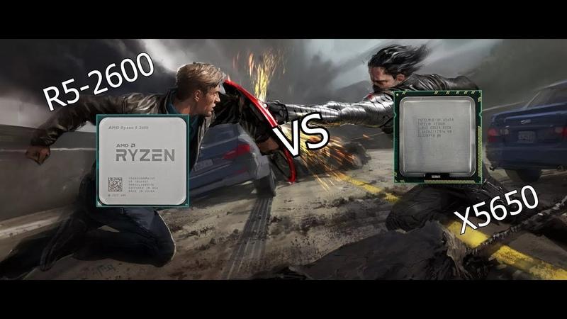 X5650 vs R5-2600. Последний бой