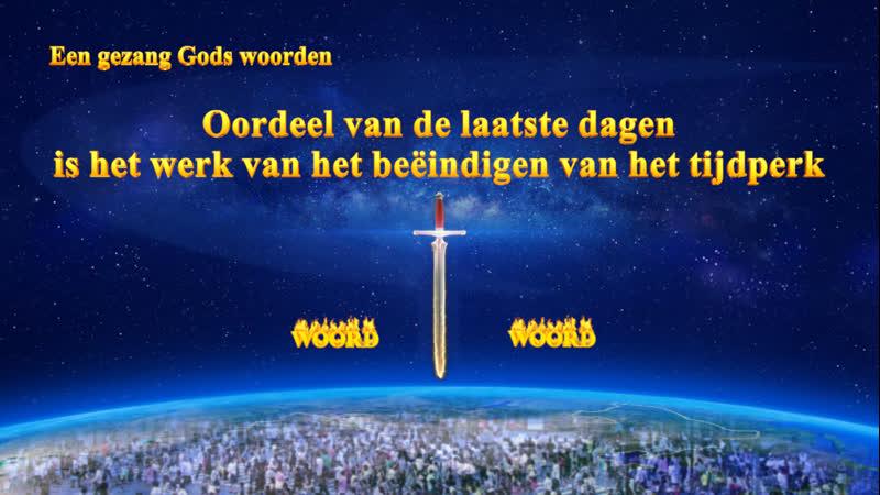 Dutch Christian Song 'Oordeel van de laatste dagen is het werk van het beëindigen van het tijdperk'