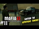 БИТВА ЗА КРУТУЮ ТАЧКУ | MAFIA 2 : Joe's Adventure [ 11 ]