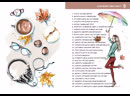 Обзор на страницы для планера Four seasons