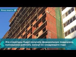 Фонд защиты обманутых дольщиков создадут в Иркутской области