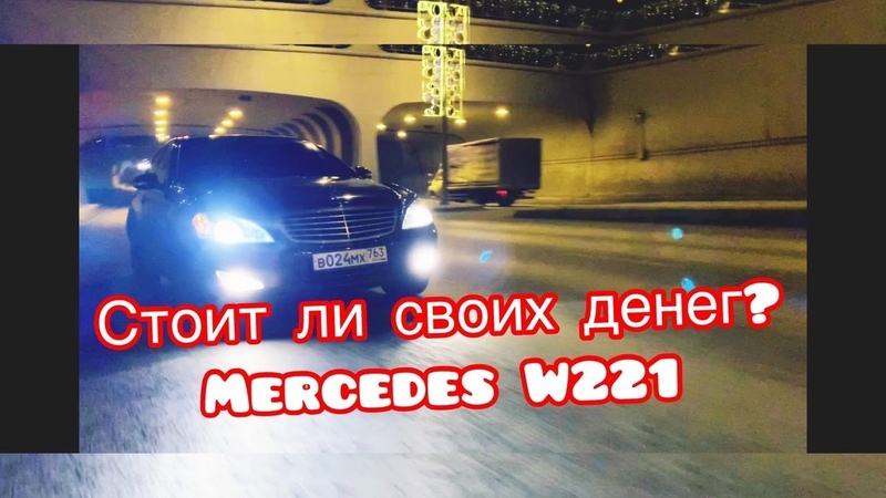 Mercedes Benz W221 S Class СТОЯЩИЙ СВОИХ ДЕНЕГ