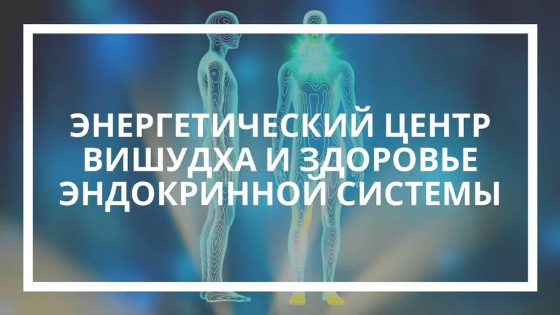 Галина Сейя Энергетический центр Вишудха и здоровье эндокринной системы