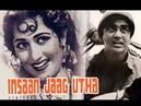Insan Jag Utha - Classic Bollywood Film - Sunil Dutt, Madhubala