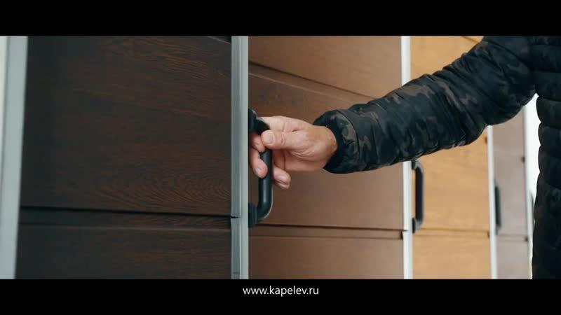 Капелев и М Hormann