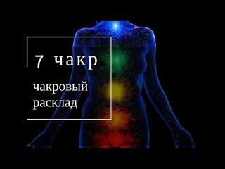 🌙Чакровый Расклад. ТАРО Экспресс-Анализ