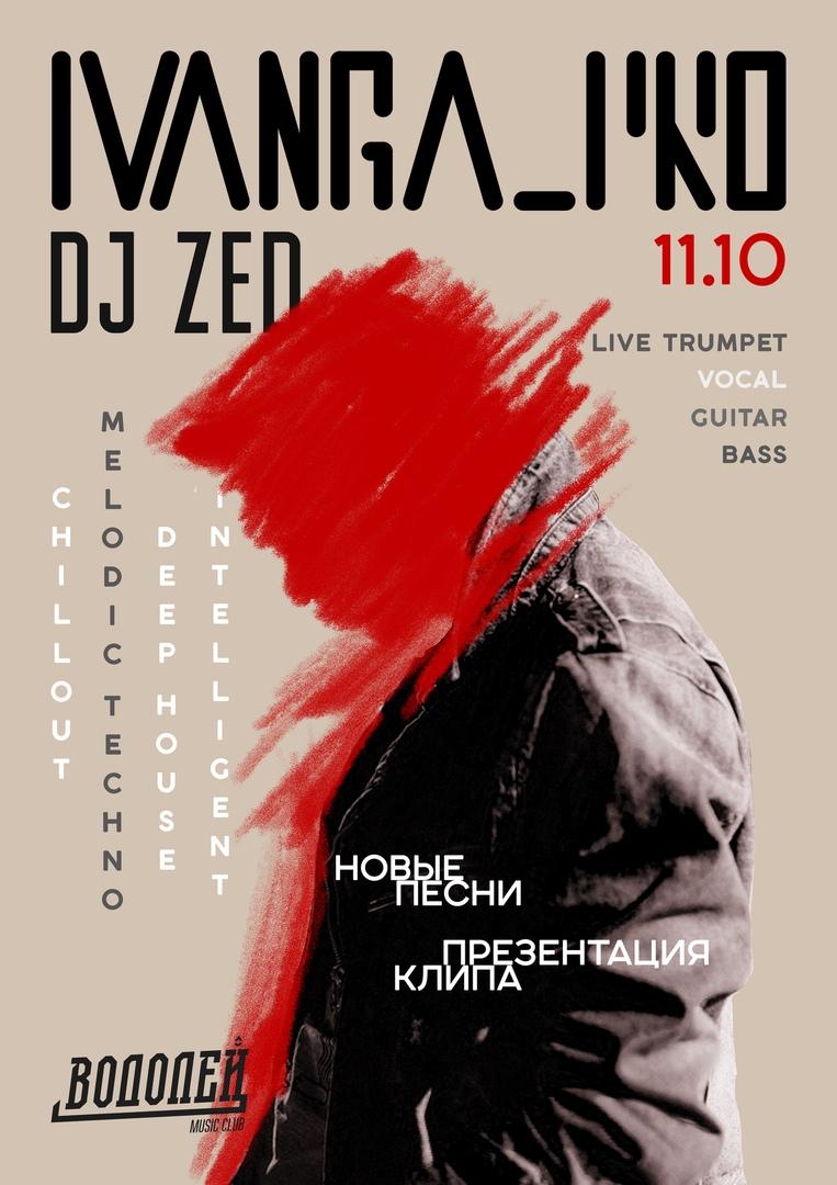 """Афиша Владивосток 11/10 Ivanga_PRO & DJ ZED (клуб """"ВОДОЛЕЙ"""")"""