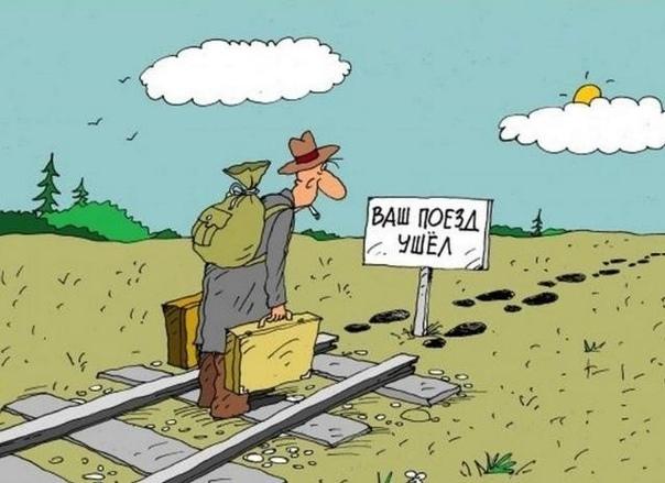 Анекдот Про Рельсы