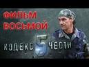 Кодекс чести - 5. Фильм восьмой. Секретное оружие