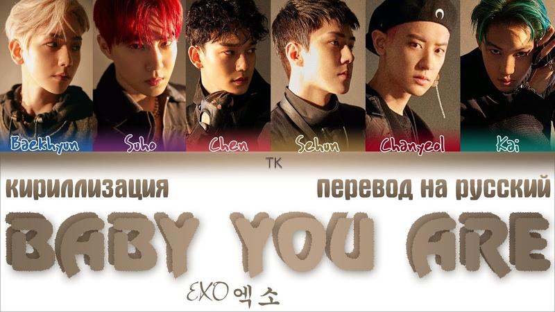 EXO (엑소) - BABY YOU ARE [ПЕРЕВОД НА РУССКИЙ/КИРИЛЛИЗАЦИЯ Color Coded Lyrics]