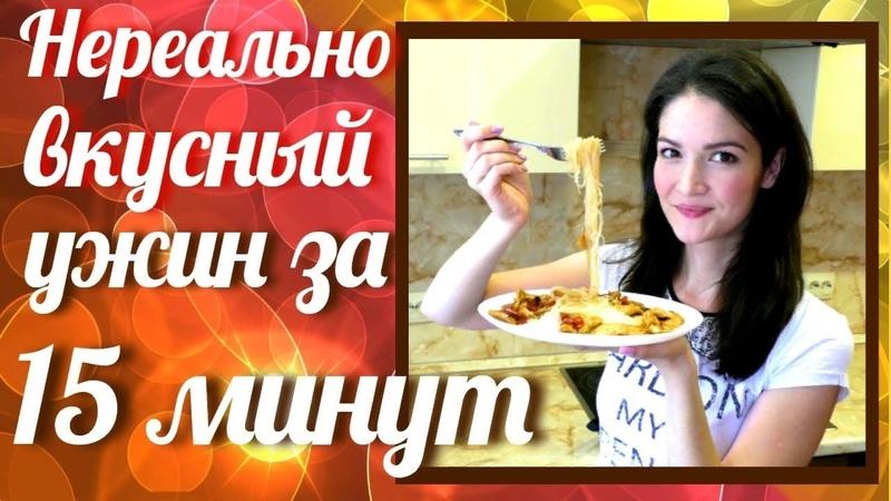 Крутой ужин за 15 минут - Нереальная вкуснота. Что приготовить на ужин?