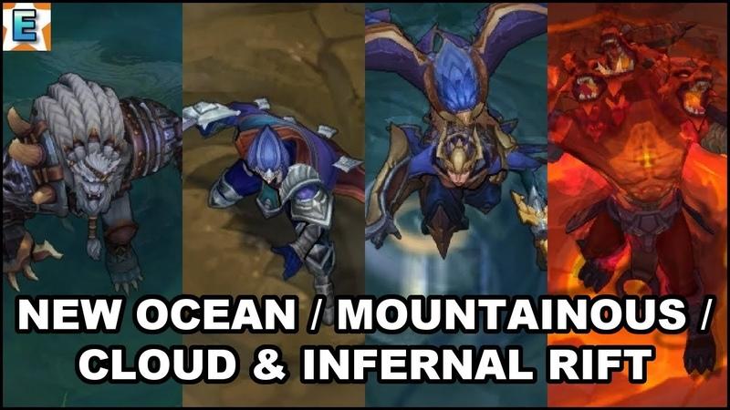 New OceanMountainousCloudInfernal Rift (RengarQiyanaTalonQuinn) - League of Legends