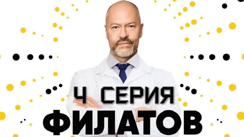 ФИЛАТОВ 4 Серия 🚑 Сериал 2020 Россия 💖 Комедия Мелодрама 📀 HD 1080p