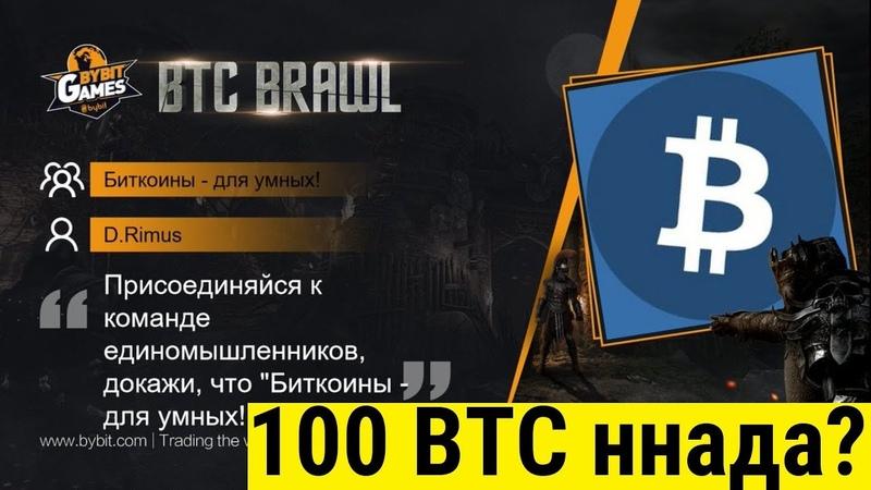 [BTC] Драка трейдеров на ByBit -100 биткоинов на кону