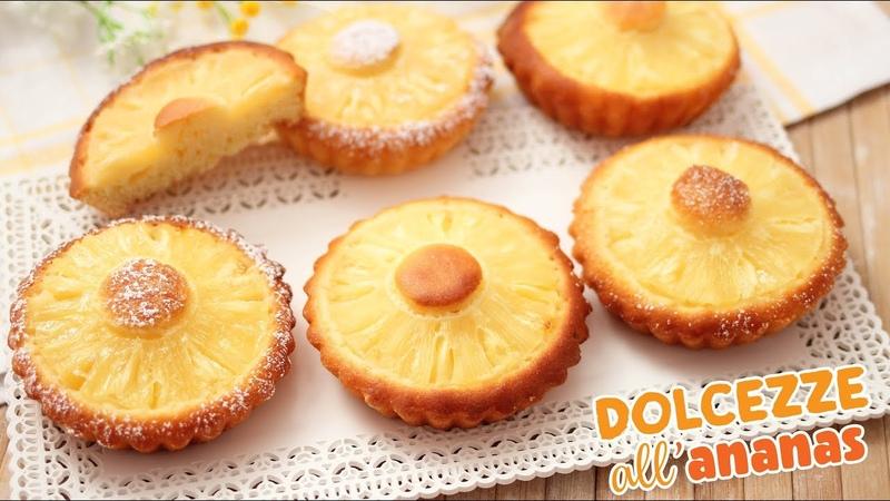 DOLCEZZE SOFFICI ALL'ANANAS Ricetta Facile Tortine allo YOGURT pineapple tartlets