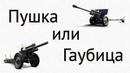Чем отличаются пушка и гаубица: от простого к сложному