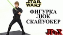 Фигурка Люк Скайуокер/Kotobukiya Star Wars ARTFX Luke Skywalker Return of the Jedi