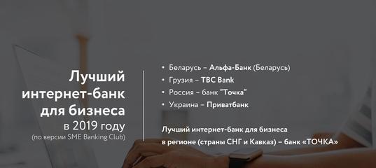 Альфа банк онлайн рб